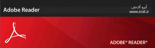 adobe reader ادوبی ریدر خود را با سرعت برق باز کنید!Adobe-Reader